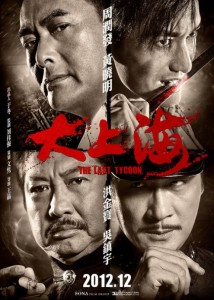 The Last Tycoon (2012) - Chinese Theatrical Poster - Courtesy of Well Go USA