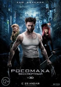The Wolverine - Theatrical Poster #11 - Courtesy of 20th Century Fox