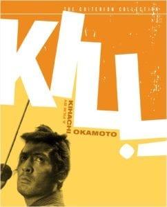 Kill! (Kiru) (1968)
